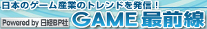 GAME最前線 Powered by 日経BP社